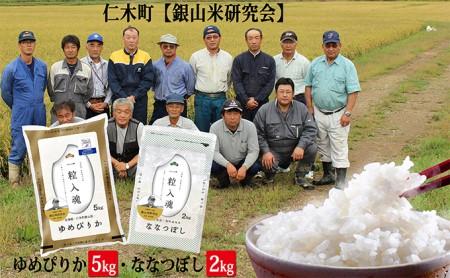 [№5613-0017]銀山米研究会のお米<ゆめぴりか&ななつぼし>セット(計7kg)