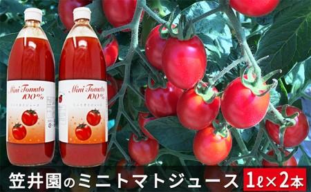 [№5613-0036]<くだものの笠井園>ミニトマト「アイコ」で作ったトマトジュース2本セット