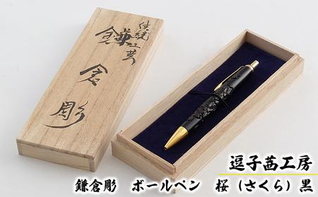 逗子茜工房 鎌倉彫 ボールペン 桜(さくら)黒