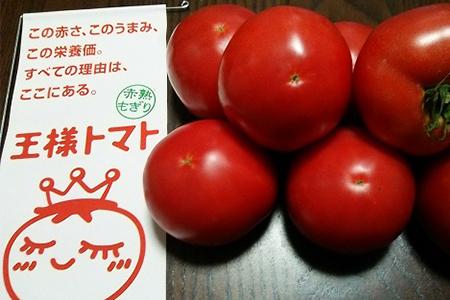 1-15大様トマト贅沢セット