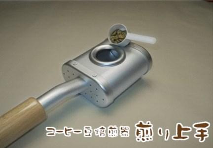 015-01発明工房のコーヒー豆焙煎器「煎り上手」お試しセット