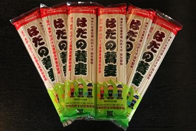 005-43石庄丹沢そば茶屋本舗のはだの蕎麦