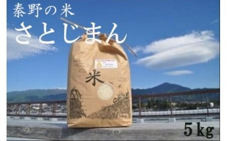 005-14大地の秦野の米(さとじまん)
