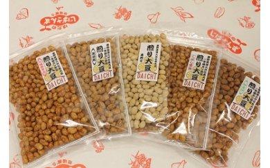 004-02大地の秦野産大豆菓子詰合せ(その壱)