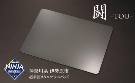 【NINJA RATMAT】「闘 -TOU-」NR003 eスポーツ用 超平面メタルマウスパッド
