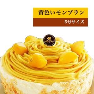 [№5826-0009]黄金色に輝く昔懐かしの黄色いモンブラン
