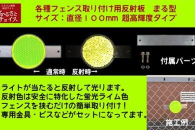 [№5826-0037]取付カンタン!超高輝度反射板〔丸型〕