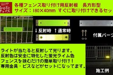 [№5826-0038]取付カンタン!超高輝度反射板〔長方形型〕