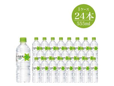 日本の天然水 い・ろ・は・す (I LOHAS)555ml×24本セット