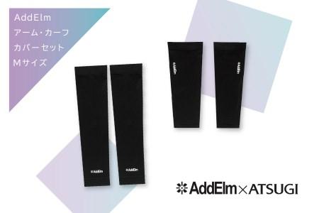 AddElm × ATSUGI アーム・カーフ カバーセット Mサイズ
