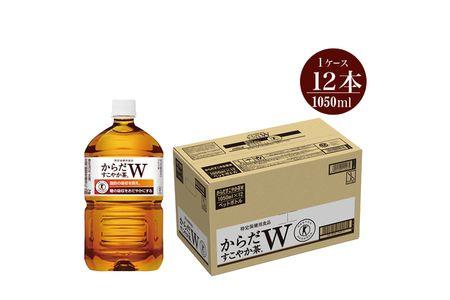 からだすこやか茶W 1050ml×12本セット 【 ペットボトル 血糖値 脂肪 トクホ 特保 健康 神奈川県 海老名市 】