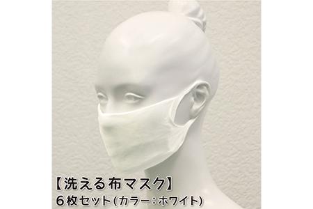 洗えるマスク 日本製 ATSUGI 洗える布マスク 6枚セット(ホワイト4枚 サックス1枚 ピンク1枚) 男女兼用 フリーサイズ