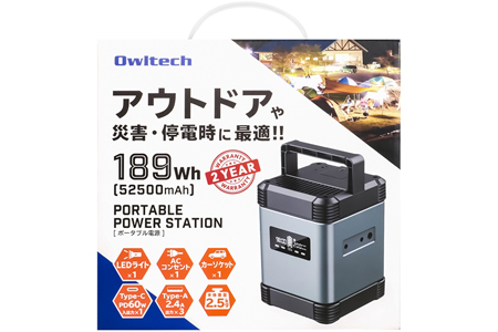 ポータブル電源 PORTABLE POWER STATION 52500mAh OWL-LPBL52501-GM