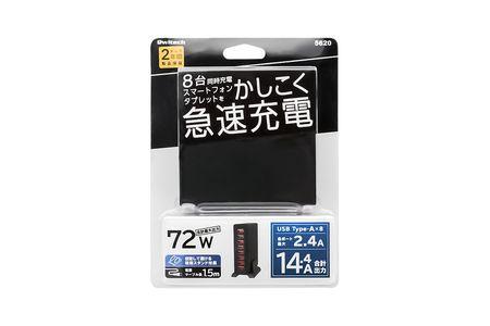 専用スタンド付属 かしこく急速充電 8台同時充電対応 USB Tpe-A×8ポート 72W 合計出力14.4A USB充電器 ブラック OWL-ACU8S72シリーズ