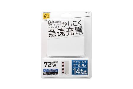 専用スタンド付属 かしこく急速充電 8台同時充電対応 USB Tpe-A×8ポート 72W 合計出力14.4A USB充電器 ホワイト OWL-ACU8S72シリーズ