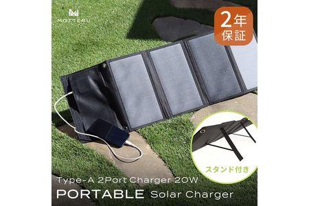 MOTTERU(モッテル) 太陽の力で発電 USBソーラーパネル 防災にもアウトドアにも パネル出力最大24W 2ポート 合計20W出力  太陽光充電 折りたたみ ポータブル キャンプ2年保証 もってる(MOT-SOLAR24)