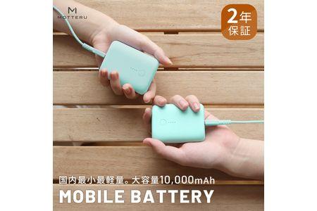MOTTERU(モッテル) 国内最小最軽量 モバイルバッテリー  PD18W  大容量10,000mAh  スマホ約3回分充電 174g 2年保証 もってる(MOT-MB10001) グリーン