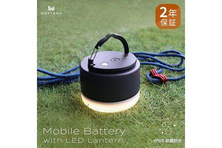 アウトドアや災害時に使えるモバイルバッテリー搭載のLEDランタン 充電式で電池不要 防災 車中泊 キャンプ 小型 2年保証(MOT-MBLED6701) ブラック