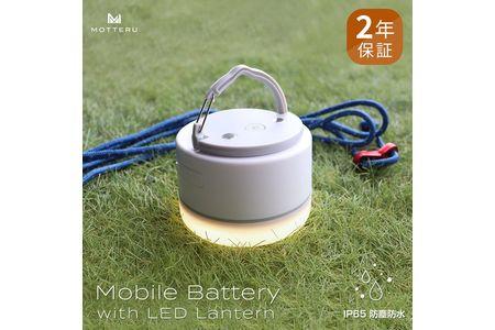 MOTTERU(モッテル) アウトドアや災害時に使えるモバイルバッテリー搭載のLEDランタン 充電式で電池不要 防災 車中泊 キャンプ 小型 2年保証 もってる(MOT-MBLED6701) ホワイト