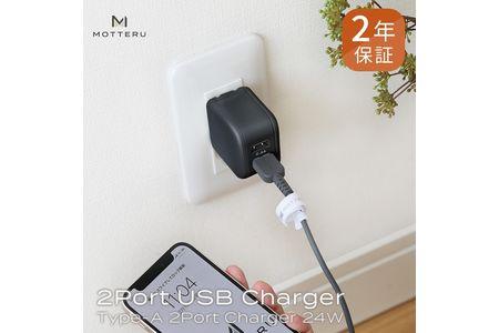 MOTTERU(モッテル) 旅行先でも高速充電ができる 軽量&コンパクト USB Type-A×2ポートAC充電器合計4.8A(2.4A+2.4A)出力 2台同時充電  軽量 急速充電2年保証 もってる(MOT-AC48U2) ブラック