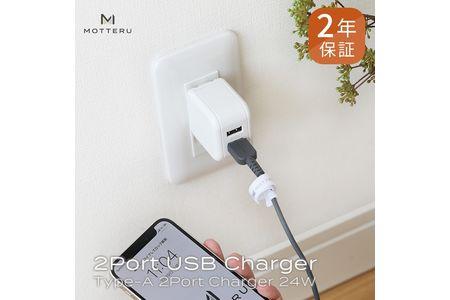 MOTTERU(モッテル) 旅行先でも高速充電ができる 軽量&コンパクト USB Type-A×2ポートAC充電器合計4.8A(2.4A+2.4A)出力 2台同時充電  軽量 急速充電2年保証 もってる(MOT-AC48U2) ホワイト