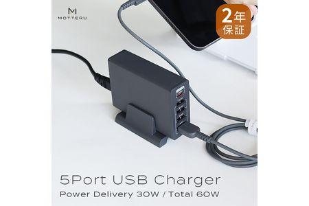 MOTTERU(モッテル) 1台でスマホやタブレットなど5台同時充電 Power Delivery3.0対応 30W出力 USB Type-C×1ポート、USB Type-A×4ポート最大出力60W AC充電器 2年保証 もってる(MOT-AC60PD30U4)ブラック