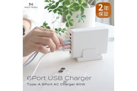 MOTTERU(モッテル) 1台でスマホやタブレットなど6台同時充電 USB Type-A×6ポート AC充電器60W 2年保証 もってる(MOT-AC60U6)ホワイト