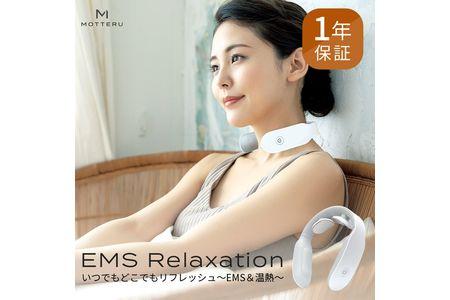 いつでもどこでもリフレッシュ EMS&温感ケア 温熱 首 充電式 1年保証 (MOT-EMS02-WH)ホワイト