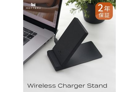 MOTTERU(モッテル) 縦でも横でも置くだけで充電できる 卓上スタンド型ワイヤレス充電器 Qi規格 角度調整可 リモートワーク テレワーク 在宅勤務 2年保証 もってる(MOT-QI10W01)ブラック
