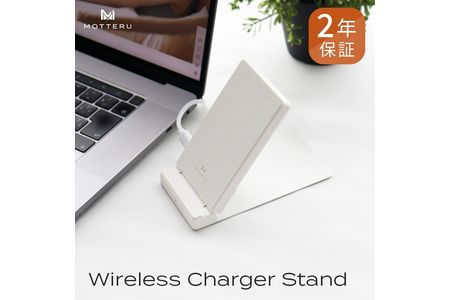 MOTTERU(モッテル) 縦でも横でも置くだけで充電できる 卓上スタンド型ワイヤレス充電器 Qi規格 角度調整可 リモートワーク テレワーク 在宅勤務 2年保証 もってる(MOT-QI10W01)ホワイト