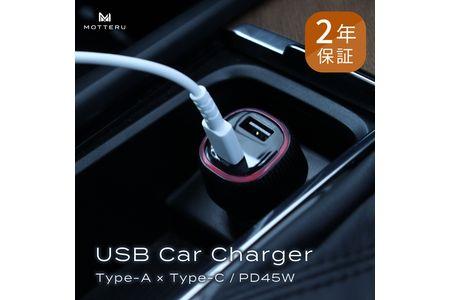 車で急速充電が可能 USB Type-A×USB Type-C USB車載充電器 12V車 24V車 QC3.0 PD45W(カーチャージャー) 2年保証(MOT-DCPD45U1-BK)ブラック
