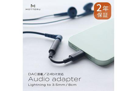 イヤホンジャックがない機種でも有線イヤホンが使える Lightning-3.5mmミニプラグ イヤホン変換ケーブル iPhone 2年保証(MOT-LTAUX01)ブラック