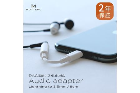 イヤホンジャックがない機種でも有線イヤホンが使える Lightning-3.5mmミニプラグ イヤホン変換ケーブル iPhone 2年保証(MOT-LTAUX01)ホワイト
