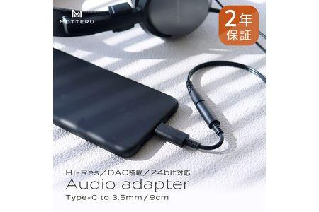 MOTTERU(モッテル) 柔らかくて断線に強い ハイレゾ対応 USB Type-C to3.5mmミニプラグ オーディオ変換ケーブル 2年保証 もってる(MOT-CAUX01)ブラック