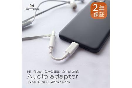MOTTERU(モッテル) 柔らかくて断線に強い ハイレゾ対応 USB Type-C to3.5mmミニプラグ オーディオ変換ケーブル 2年保証 もってる(MOT-CAUX01)ホワイト