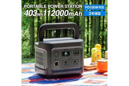 非常時やアウトドアで電源が使える ポータブル電源 403Wh(112,000円mAh) OWL-LPBL112001-BK オウルテック