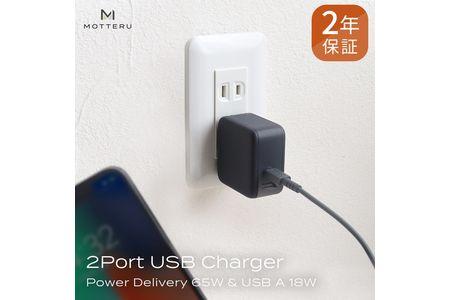 MOTTERU(モッテル) Power Delivery65W対応 USB Type-C×1ポート、USB Type-A×1ポート 合計最大63W AC充電器 かしこく充電 2年保証 もってる(MOT-ACPD65WU1)ブラック
