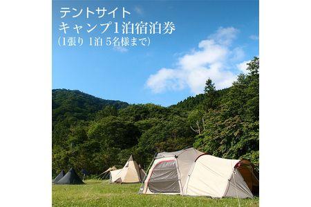テントサイト キャンプ1泊宿泊券(1張り 1泊 5名様まで)