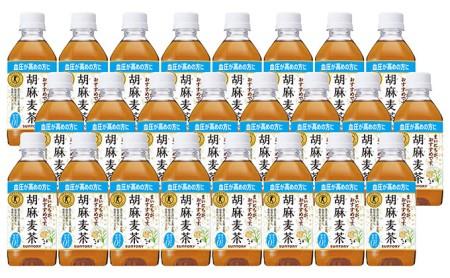 サントリー 胡麻麦茶(特定保健用食品)350ml×24本