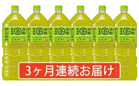[№5820-0062]【3ヶ月連続お届け】サントリー緑茶 伊右衛門 2L×6本