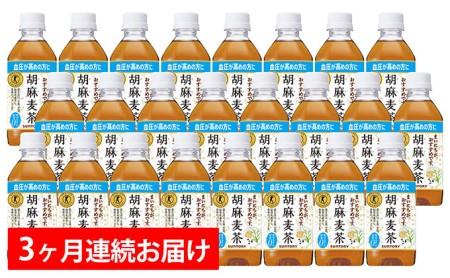 [№5820-0065]【3ヶ月連続お届け】サントリー 胡麻麦茶(特定保健用食品)350ml×24本