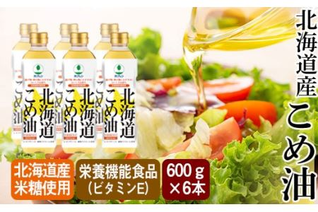 ホクレン北海道こめ油(600g×6本)