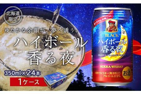 ブラックニッカ ハイボール香る夜 350ml(24本)