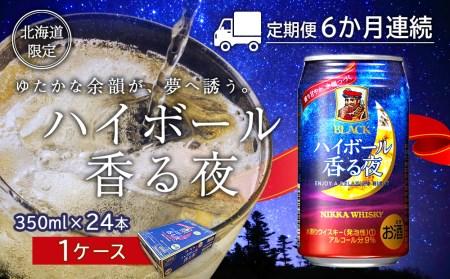 【定期便6か月連続】ブラックニッカ ハイボール香る夜 350ml(24本)