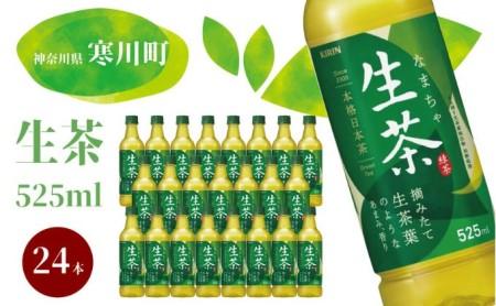キリン 生茶 525mlペットボトル 計24本