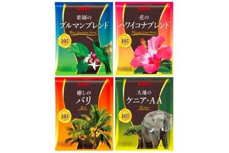 ブルックス贅沢なグルメコーヒー4種セット【1058317】