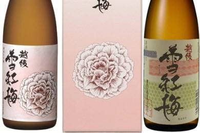 001-021E4 越後雪紅梅 純米大吟醸原酒、越後雪紅梅 (普通)