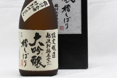 001-022E5 越後お福正宗大吟醸槽しぼり鑑評会出品用仕込み