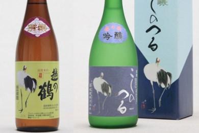001-024E7 吟醸酒 こしのつる、別撰 越の鶴