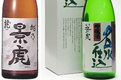 001-025E8 名水仕込 吟醸酒、越乃景虎  龍